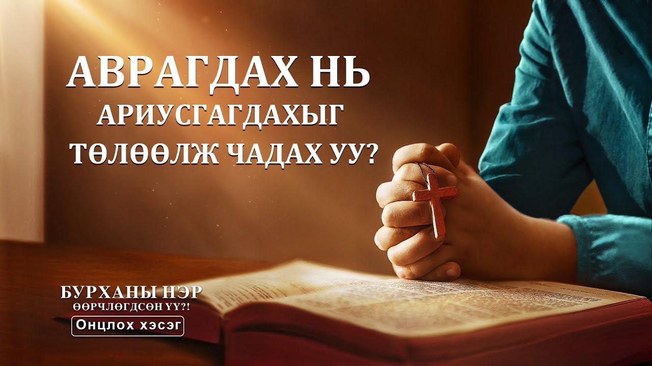 Киноны клип: Аврагдах нь ариусгагдахыг төлөөлж чадах уу? (Монгол хэлээр)