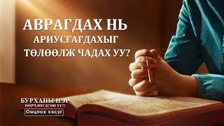 Киноны клип: Яагаад буцаж ирсэн Эзэн Төгс Хүчит Бурхан гэдэг нэр авсан бэ? (Монгол хэлээр)