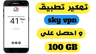 SkyVpn Hack - How To Get Free Premium Account 2019 | No