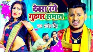 आगया होली में धमाल मचा देने वाला सुपरहिट होली गीत 2020 | Devra Range Gudgar Saman | Sanjit Singh