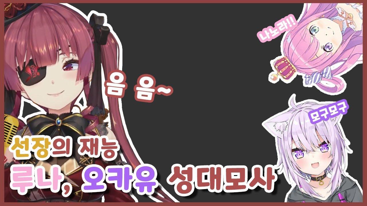 마린 선장의 홀로맴버 성대모사 (루나, 오카유) 【홀로라이브 / 호쇼 마린】