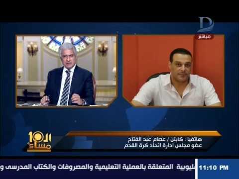 العاشرة مساء| مواجهه بين سيد عبد الحفيظ وعصام عبد الفتاح حول حكم مباراة الاهلى وطلائع الجيش
