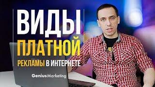 видео Виды рекламы в интернете