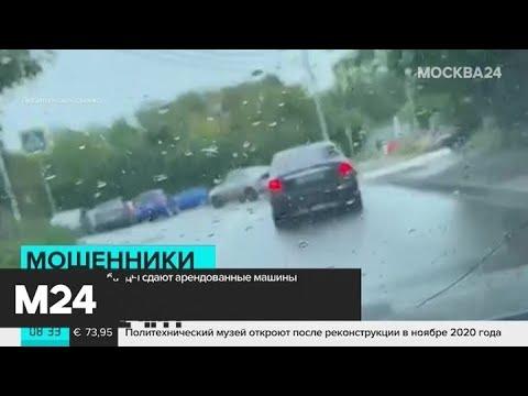 В Москве в ломбарды сдают арендованные машины - Москва 24