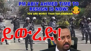 Hot Ethiopian breaking news now, Prime Minister Abiy Ahmed should resign from power now