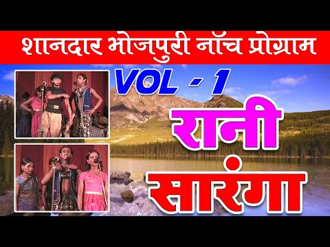 शानदार भोजपुरी नॉच प्रोग्राम || रानी सारंगा - Vol- 1 || Neelam Cassettes