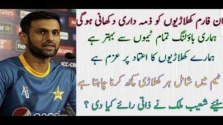 Energized Pakistan  Cricket Team Practice with Shoaib Malik Interview