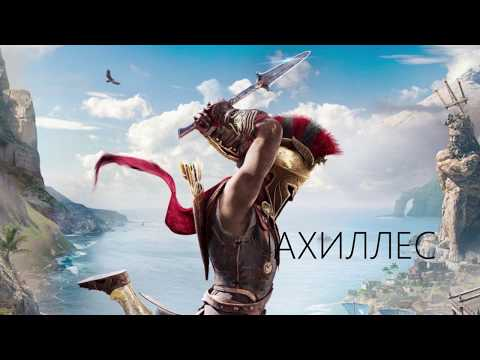САМЫЙ СИЛЬНЫЙ ВОИН ВСЕХ ВРЕМЕН - АХИЛЛЕС | Мифы и Легенды