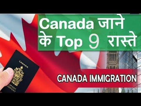 Top 9 Ways To Immigrate Canada 2020