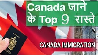 Top 9 Ways To Immigrate Canada 2019