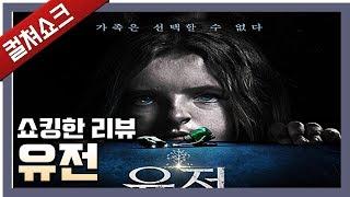 군계일학, 수준급 공포 영화의 탄생: 유전 리뷰 - 라이너의 컬쳐쇼크