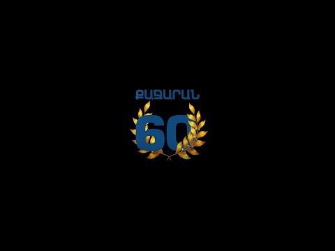 Քաջարան քաղաքի 60 ամյակին նվիրված ֆիլմ