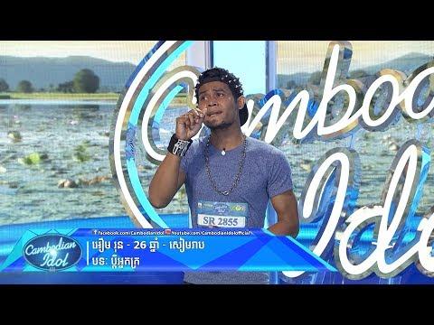 Cambodian Idol Season 3 | Judge Audition Week 1 | Eurm Run | Pdey Neak Kror