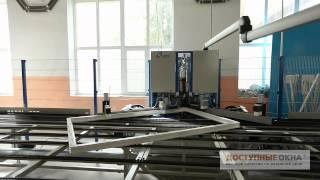 Автоматизированное производство пластиковых окон(Сайт компании: http://www.dostupokna.ru/ Бесплатная горячая линия: 8-800-2008-608 Мы стремимся оперативно выполнять свою..., 2012-12-03T09:46:35.000Z)