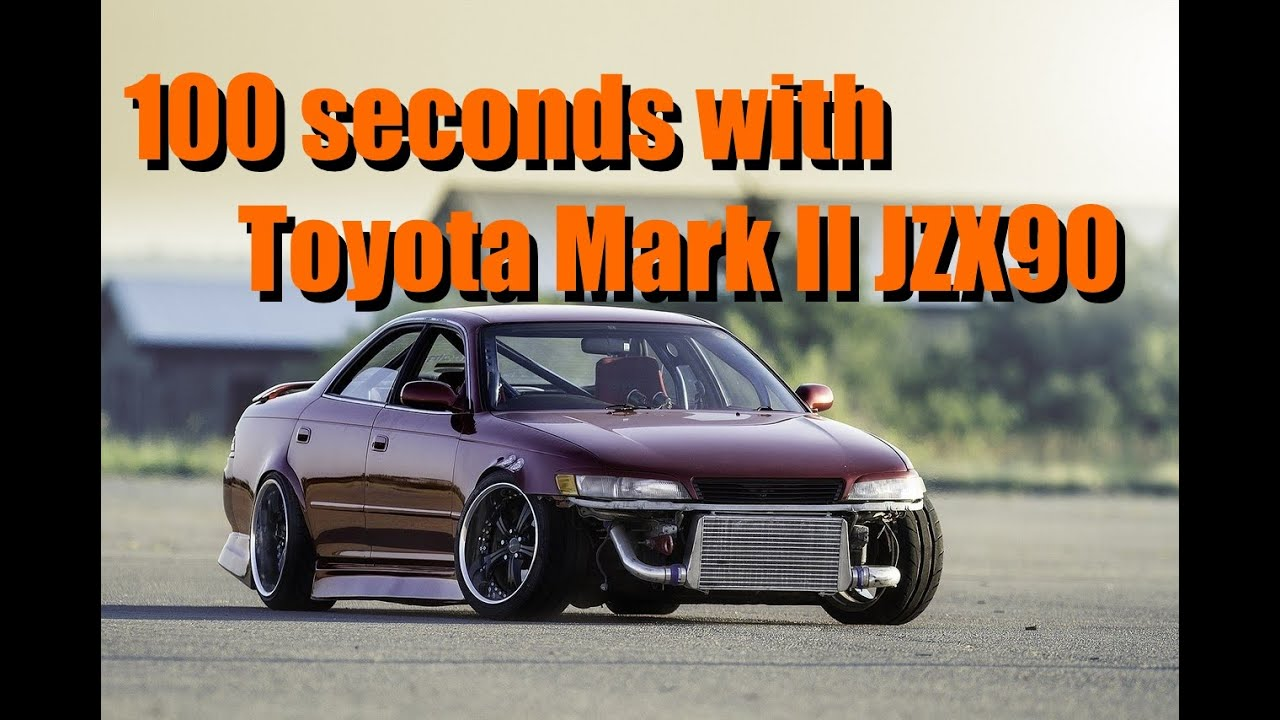 100 Seconds With Toyota Mark II Jzx90