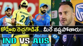 India vs Australia 2018-2019 : Give Kohli Silent Treatment to Curb His Runs | Oneindia Telugu