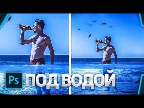 КАК Сделать ЭФФЕКТ ПОД ВОДОЙ в ФОТОШОПЕ // фотошоп туториал