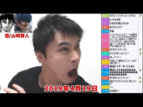 「実写版キングダム」のモノマネする加藤純一まとめ【2019/04/19】