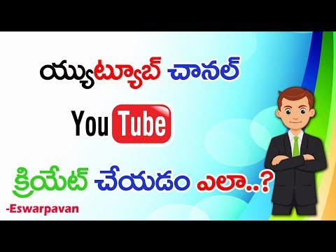 HOW TO CREATE A YOUTUBE CHANNEL ||HOW TO CREATE A YOUTUBE CHANNEL IN TELUGU!2018