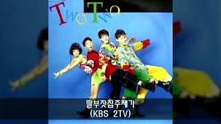 투투 '94 B01 딸부잣집주제가 (KBS 2TV)