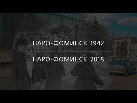 Наро-Фоминск 1942 | Наро-Фоминск 2018 | Шестое опубликованное фото | EE88