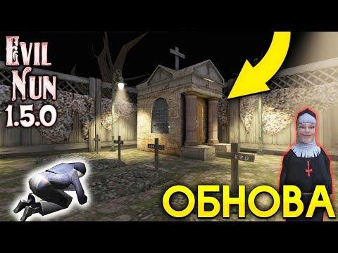 НОВАЯ ГЛАВА СЕКРЕТ КЛАДБИЩА новое обновление в Evil Nun 1.5.0 монахиня
