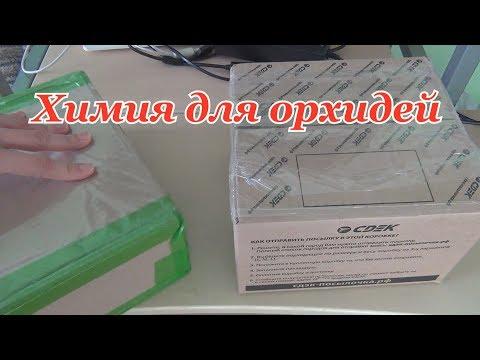 Распаковка посылки с химией для орхидей.