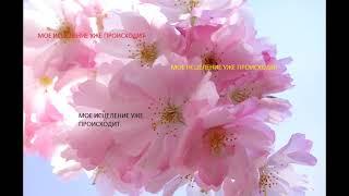 Насторой на деньги, удачу в делах, Успех,счастье и процветание каждый день!!!