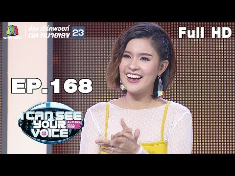 I Can See Your Voice -TH | EP.168 | เปา เปาวลี  | 8 พ.ค. 62 Full HD