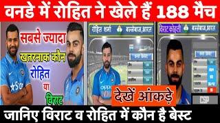 वनडे में रोहित ने खेले हैं 188 मैच, जानिए 188 वनडे के बाद विराट व रोहित में कौन है बेस्ट