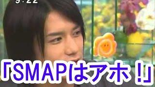 """【騒然】滝沢秀明の「SMAPはアホ」発言の真相・・・/Truth of """"SMAP is ..."""