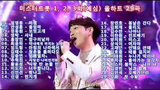 미스터트롯 1, 2, 3회 예심 올하트 29곡