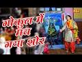 गोकुल में मच गया शोर_Makhan Chor Kanhaiya _Top Krishna Bhajan _ Rajbala Bahadurgarh _NDJFilmofficial