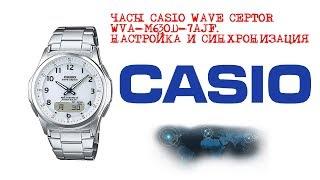 Часы CASIO wave ceptor WVA-M630D-7AJF. Настройка и синхронизация