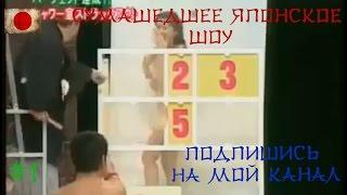 #1 Сумашедшее Японское Шоу!!! Смешно, ржач, коры, секси взберись и раздень!!! 18+