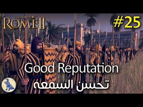 Ptolemaic: Good Reputation | #25 | البطالمه: تحسن السمعه