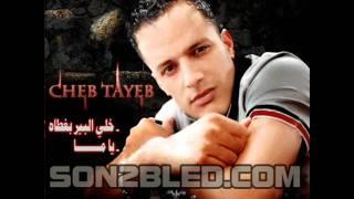 Cheb Tayeb 2012. CHAmCHoma