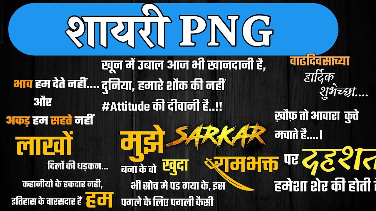 Banner Editing शायरी PNG || Attitude Shayari || Banner Editing Material ||  PicsArt Banner Editing ||