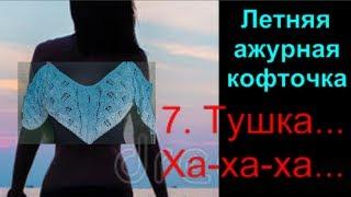 7. Летняя кофточка спицами. 🙋Вязание с Аленой Никифоровой❤