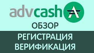 оЧЕНЬ ПОДРОБНО Платёжная систему ADVCash  Регистрация, пополнение, обзор