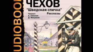 """2001039 31 Аудиокнига. Чехов А.П. """"Хорошие люди"""""""