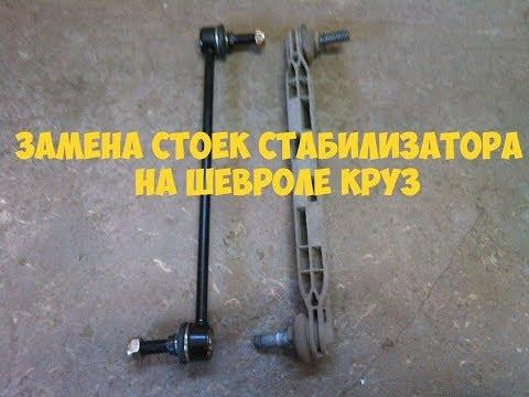 Замена стоек стабилизатора Chevrolet Cruze Orlando Opel Astra