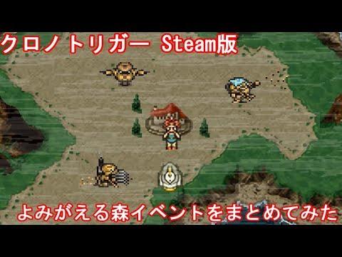 クロノトリガーSteam版 中世よみがえる森イベント実況