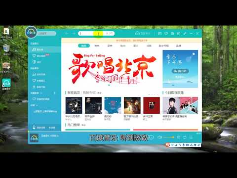 How To Download Chinese Music From Baidu Music Mp3