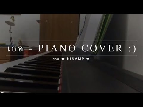 เธอ {cocktail} - piano cover [by.ninampt]