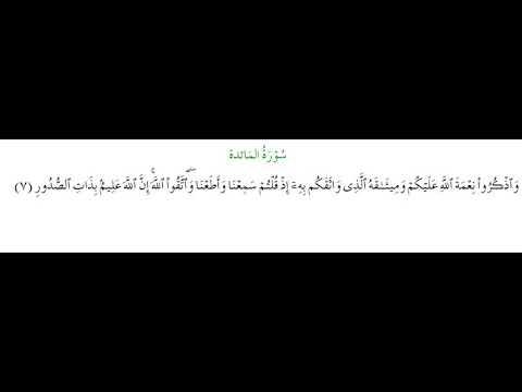 SURAH AL-MAEDA #AYAT 7: 10th December 2020