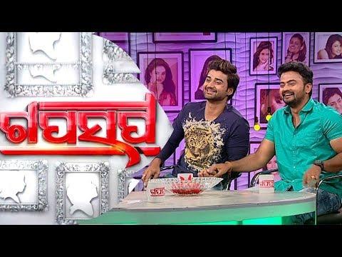 Gaap Saap Ep 458 21 Jan 2018 | Sambit & Jyoti to Promote Happy Lucky Odia Movie