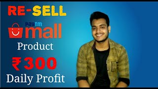 Resell Paytm Mall Product | Make Daily ₹300 Profit | Online Part Time Business For Students screenshot 4