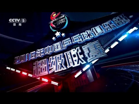 2016 China Super League: Shandong Qilu Vs Beijing [Full Match/Chinese|HD]
