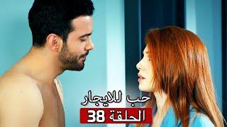 مسلسل حب للايجار الحلقه 38